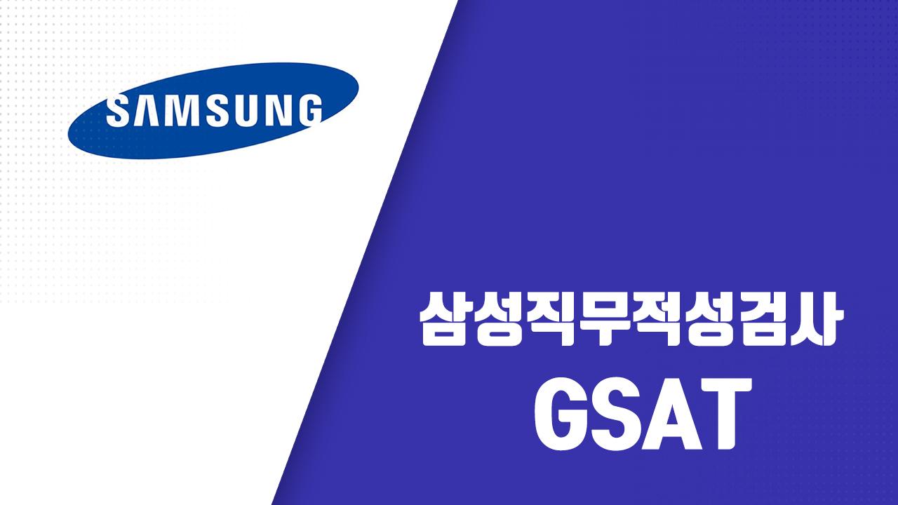 2019년 하반기 삼성직무적성검사 GSAT