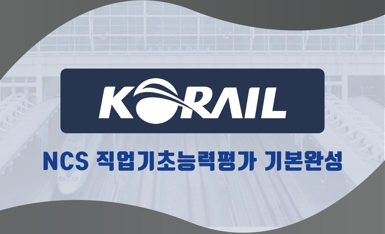 2019 코레일 NCS 직업기초능력평가 기본완성