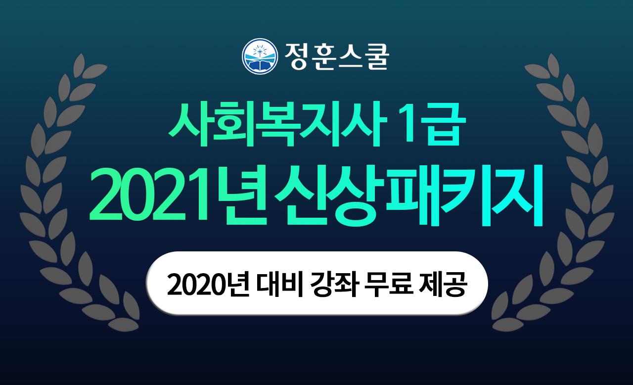 [정훈스쿨] 2021년 대비 사회복지사1급 신상 합격패키지