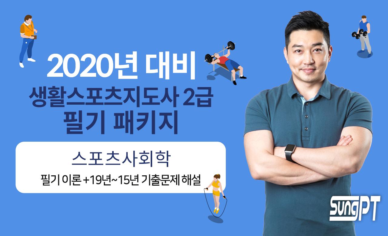 생활스포츠지도사2급 스포츠사회학 필기패키지(2020년 최신강의,이론+2019~2015년기출문제해설)