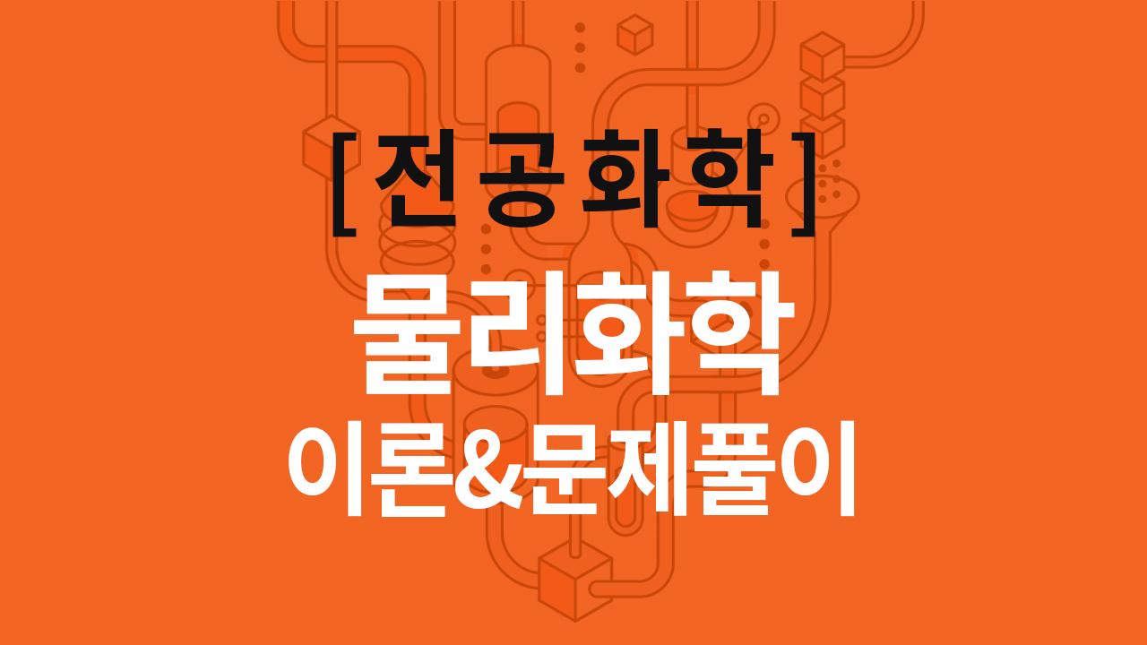 [전공화학]물리화학 이론&문제풀이 패키지