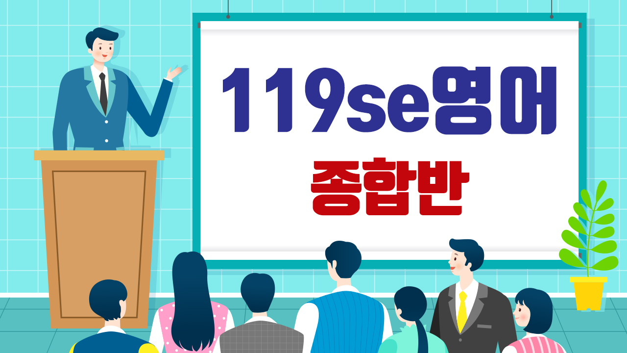 119se영어set강의