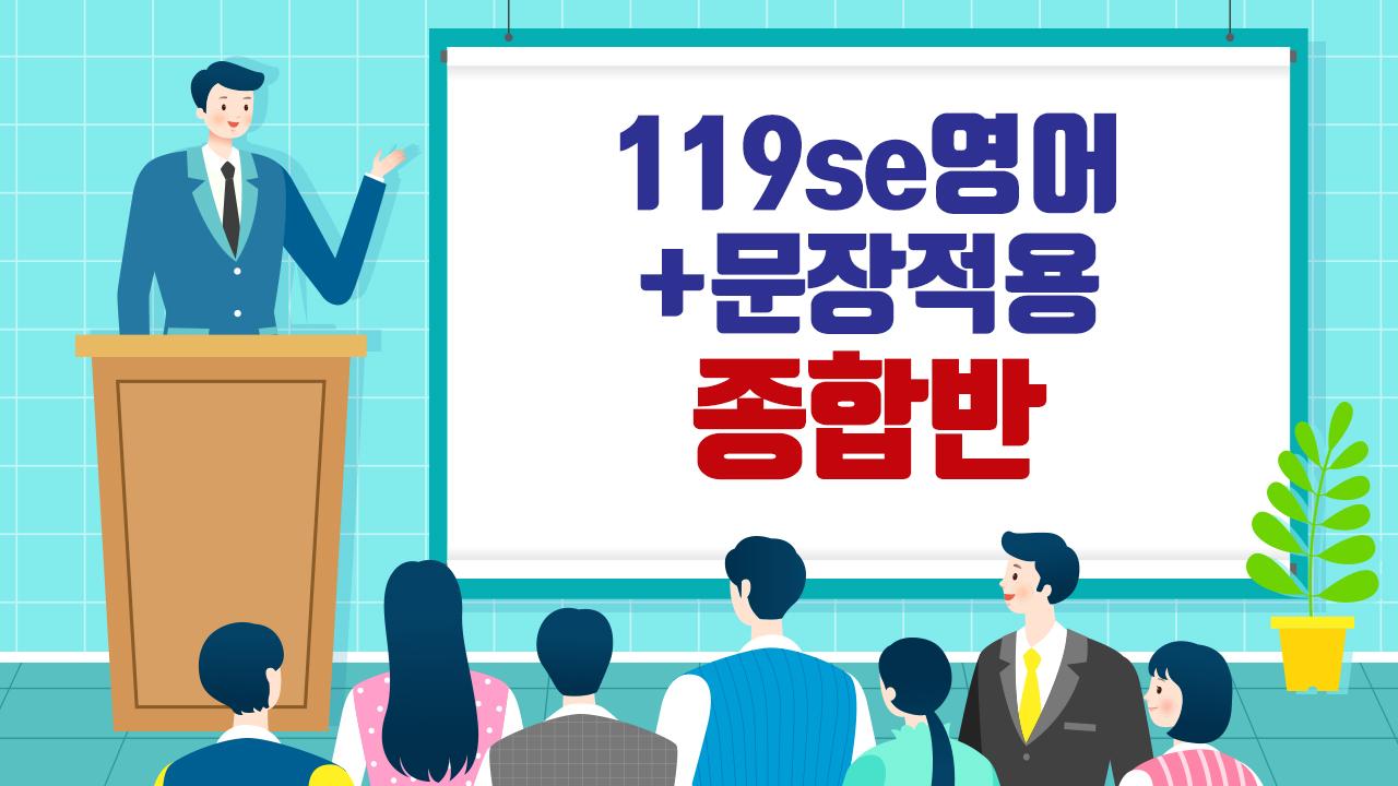 119se영어+문장적용 set강의