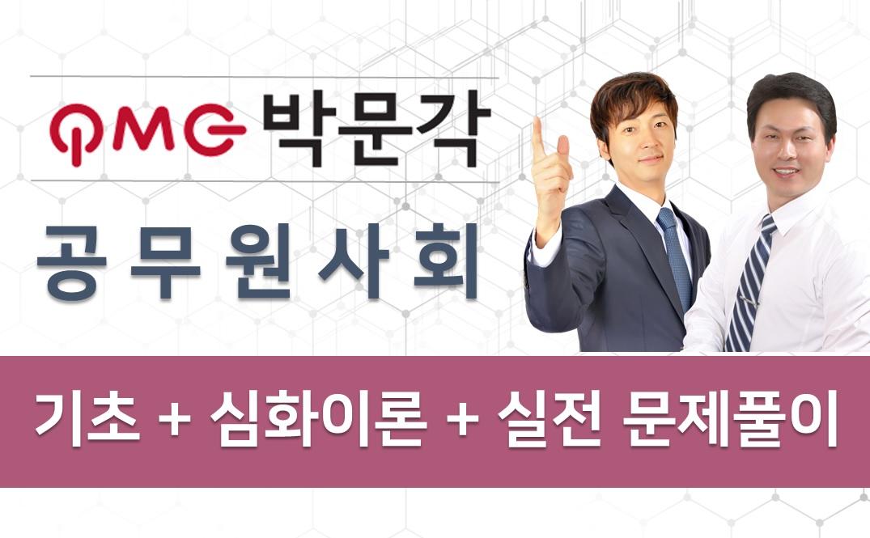 2019 박문각 9급 공무원_사회 통패스