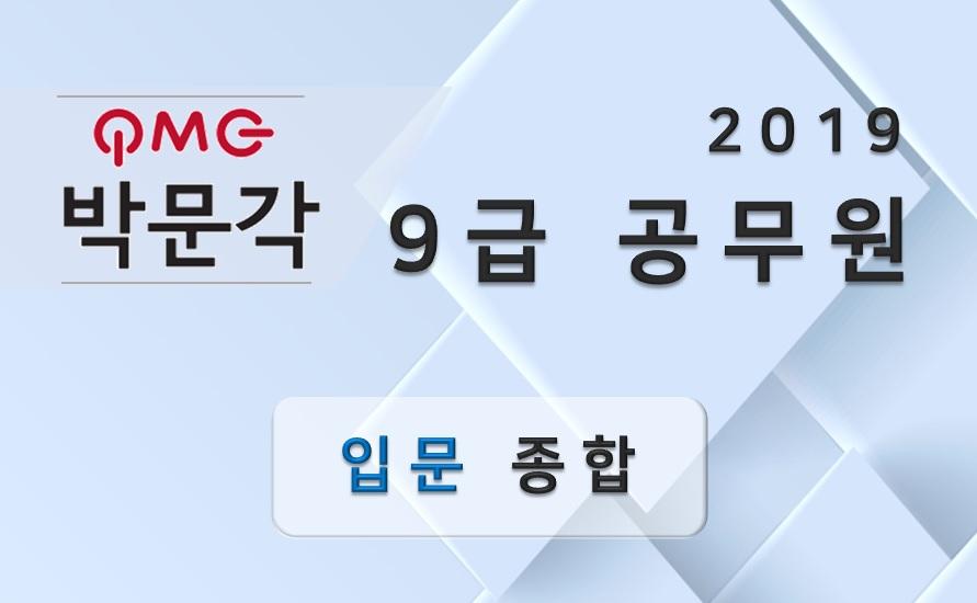 박문각 2019_9급 공무원[입문] 종합반