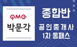 [2018년 박문각]공인중개사 1차 통패스(박문각 교재포함)