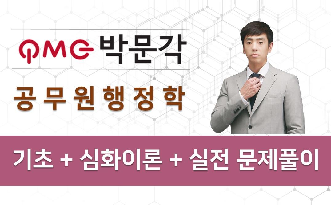 2019 박문각 9급 공무원_행정학 통패스
