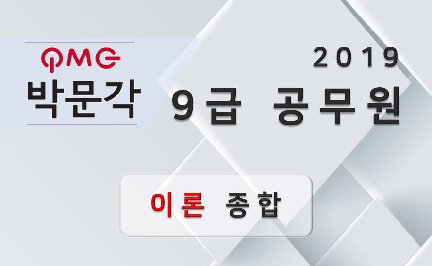 박문각 2019_9급 공무원[기본+심화이론] 종합반