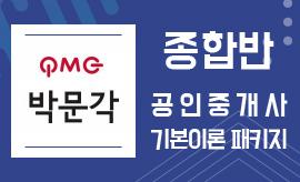2018 박문각 공인중개사 기본이론 패키지