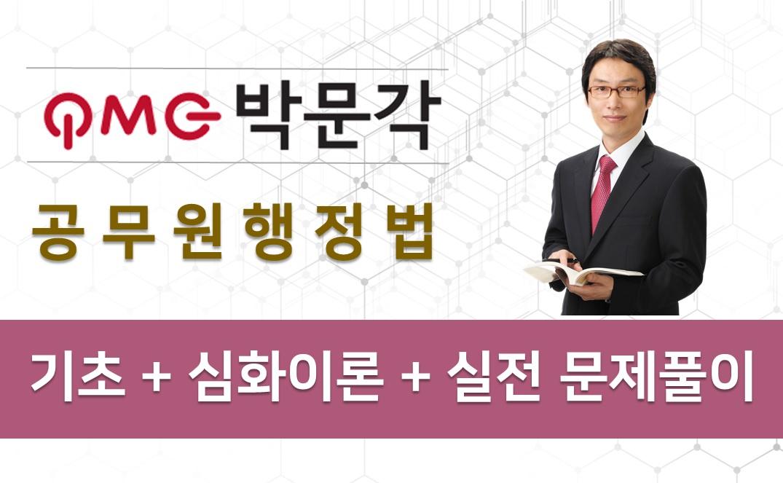 2019 박문각 9급 공무원_행정법 통패스