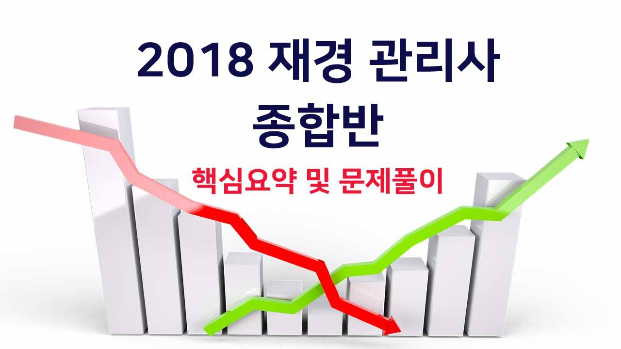 2018년 재경관리사 핵심요약 및 문제풀이