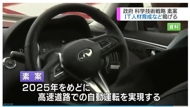 NHK뉴스 설명동영상강좌 2018년 5월~6월