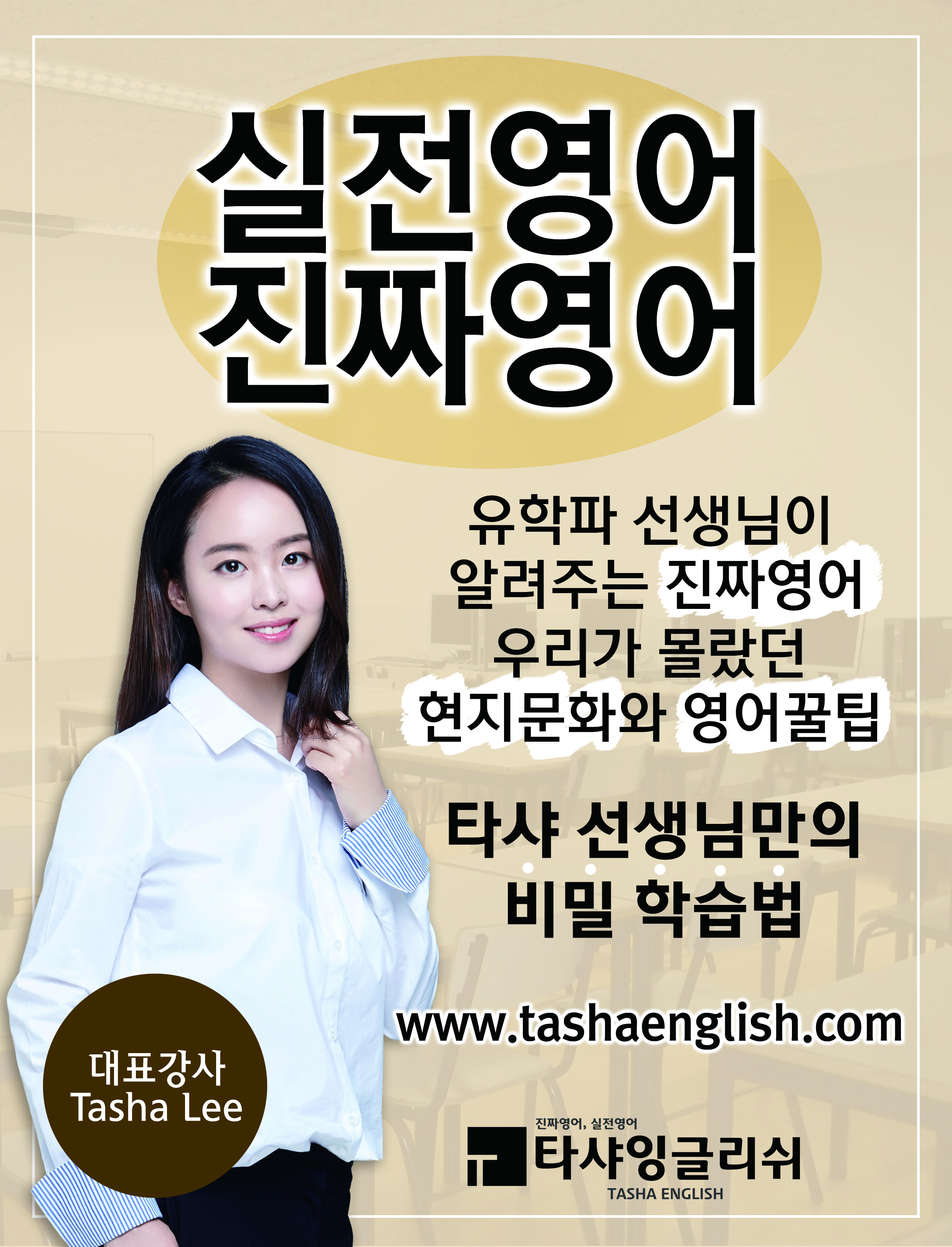타샤 잉글리쉬