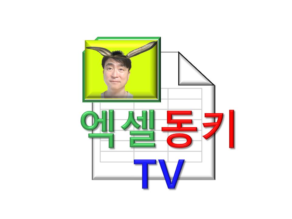 엑셀동키 TV