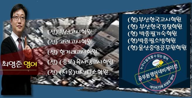 최영준의 공무원/소방/경찰영어