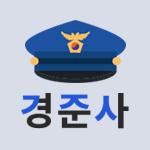 경찰승진이야기