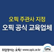오픽(OPIc) 온라인 강의