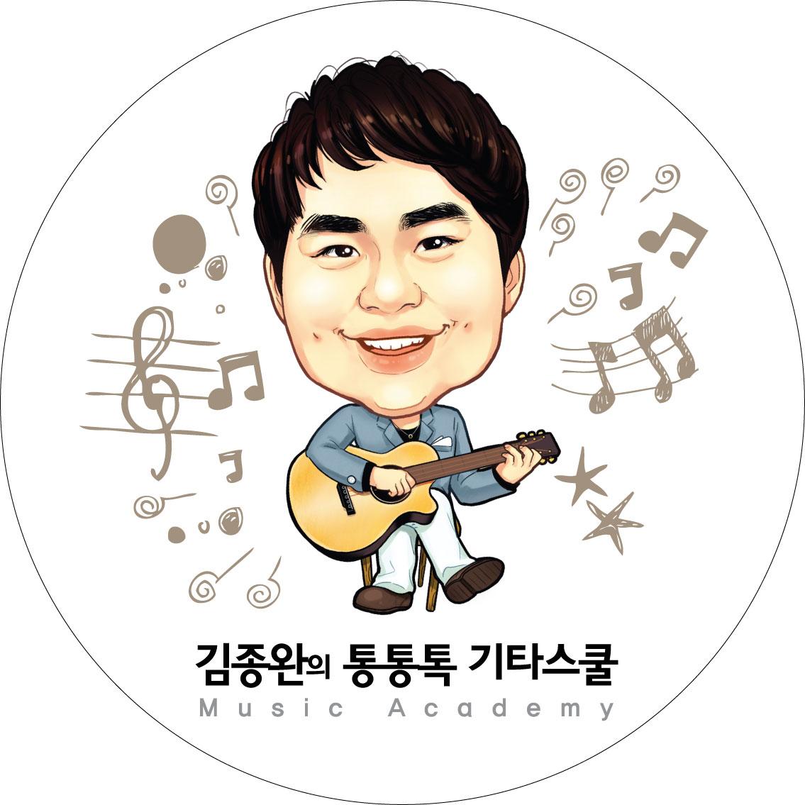 김종완의 통통톡 기타교실